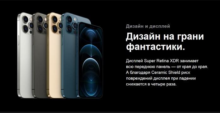 apple_iphone_12_pro_max_2.jpg