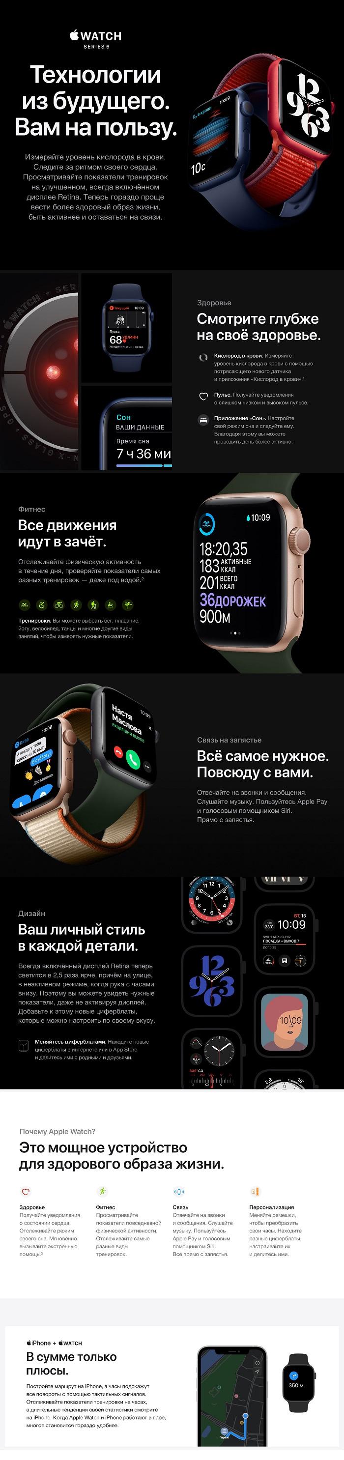 apple_watch_sport_series_6_1.jpg