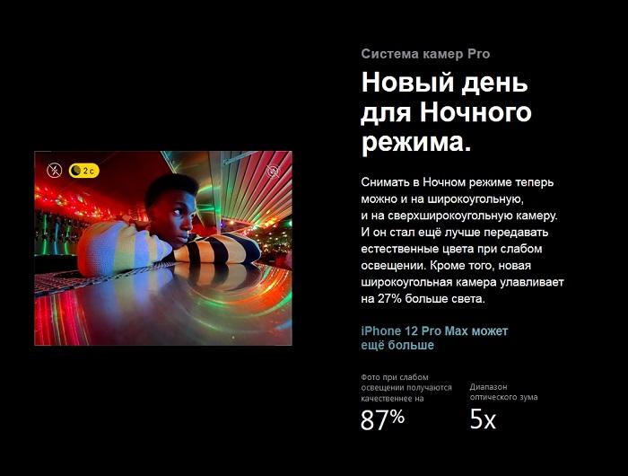 apple_iphone_12_pro_max_6.jpg